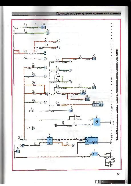 Принципиальные электрические схемы OPEL FRONTERA B с 1999 (бензин 2.3, 3.2 и дизель 2.2)