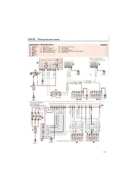 Цветные схемы электрооборудования автомобиля Mercedes Benz - C180, C200, C220, C230, C250 с 1993 по 2000 г