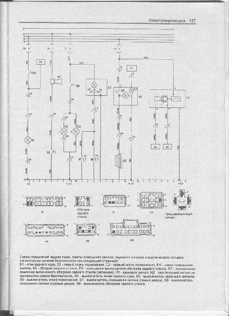 Кликните на картинку, чтобы увидеть полноразмерную версию.  Скачать Схемы электрооборудования Daewoo Tico с 89г...