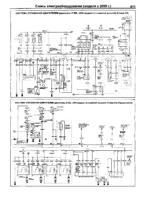Схемы электрооборудования Suzuki Grand Vitara / XL.7 / Escudo, Chevrolet Tracker и Mazda Levante с 2000г