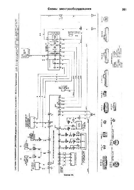 Схемы электрооборудования TOYOTA ESTIMA / EMINA / LUCIDA 1990-1999
