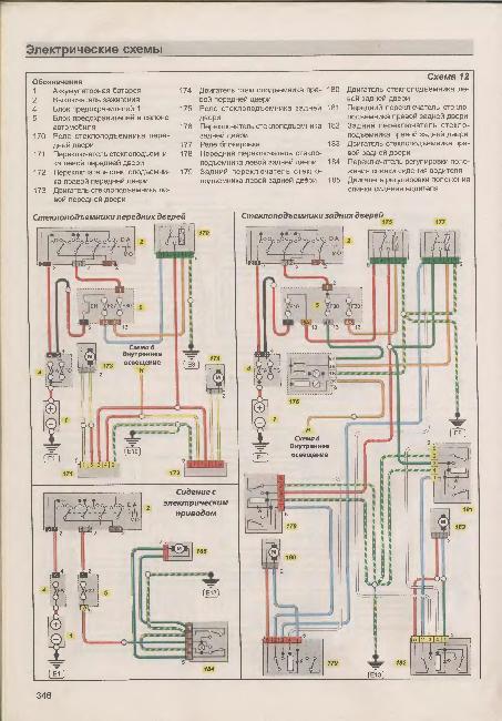 Схемы электрооборудование ситроен с3