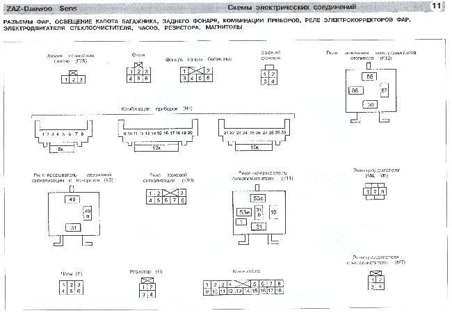 Скачать Принципиальные электрические схемы ЗАЗ, Дэу - Sens с 2002г., бензин 1,3 л.