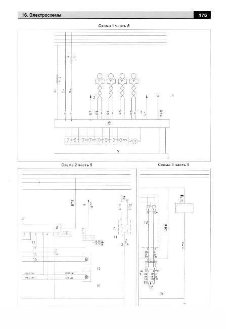 Кликните на картинку, чтобы увидеть полноразмерную версию.  Скачать Схемы электрооборудования Lifan Breez.