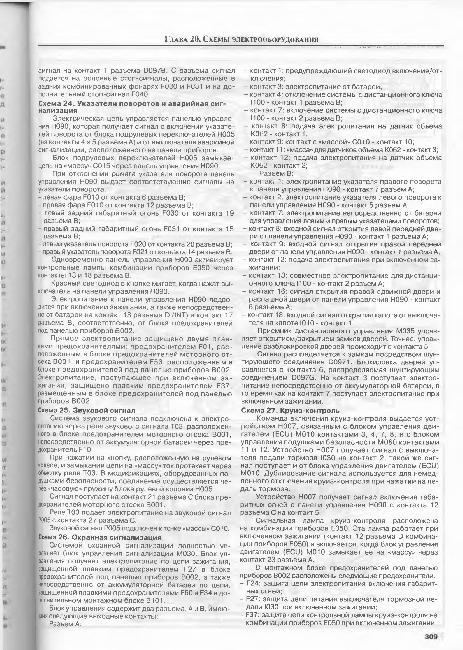 Схемы электрооборудования FIAT DUCATO с 2000 (с 2008 в России) .
