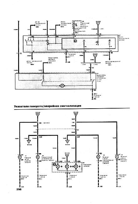 Кликните на картинку, чтобы увидеть полноразмерную версию.  Скачать Схемы электрооборудования BMW 5 (Е34) .