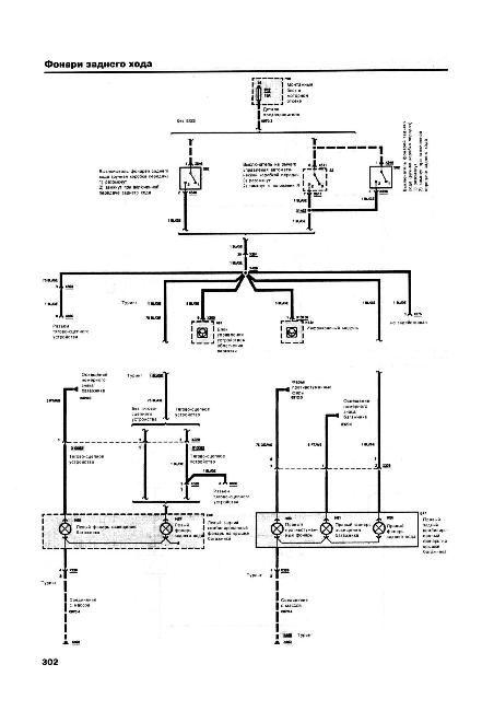 Схемы электрооборудования BMW 5 (Е34)