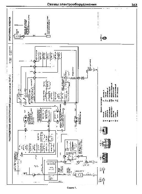 Скачать Схемы электрооборудования TOYOTA CORONA PREMIO 1996-2001.  Кликните на картинку, чтобы увидеть полноразмерную...