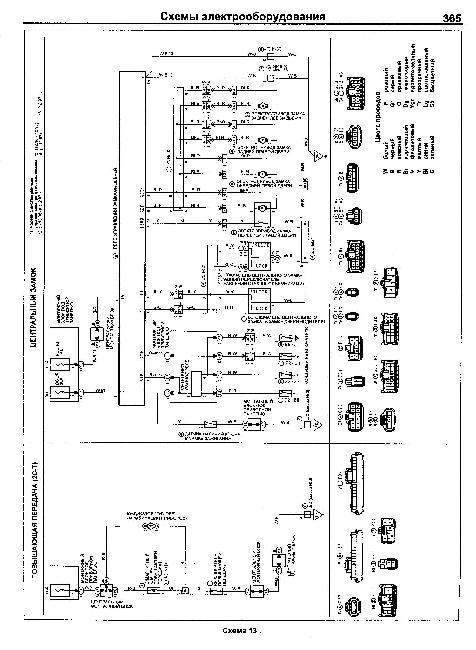 Схема электрическая toyota corona st190