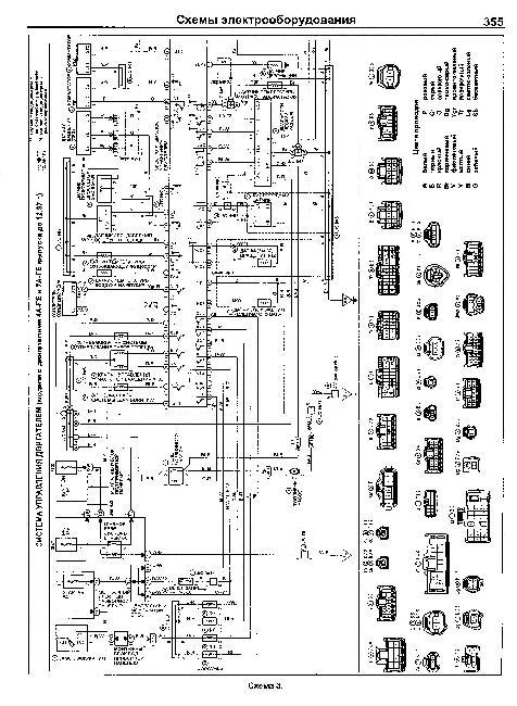 Электро схема на toyota