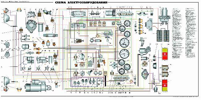 Схема электрооборудования Урал 4320