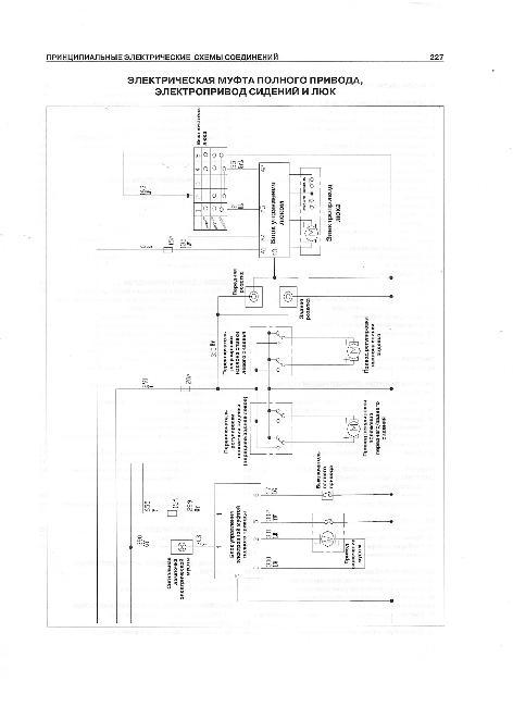 Скачать Схемы электрооборудования Great Wall Hover с 2005 года.