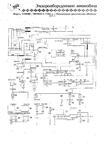 Схема электрооборудования Ford Bronco II / Ranger 2.0 (1986 г)