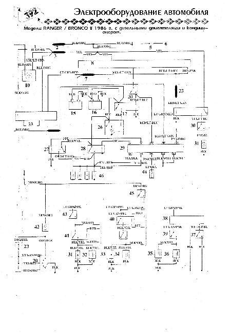 Схема электрооборудования Ford Bronco II / Ranger с дизельным двигателем и кондиционером (1986 г)