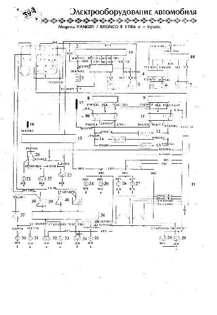 Схема электрооборудования Ford Bronco II / Ranger 1986 г.г - кузов