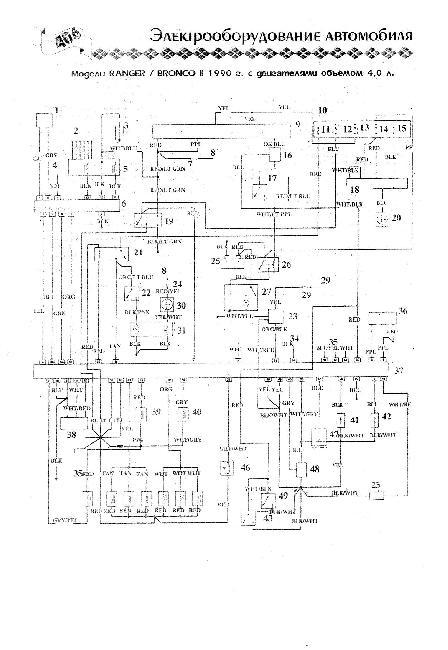 Схема электрооборудования Ford Bronco II / Ranger 4.0 (1990)