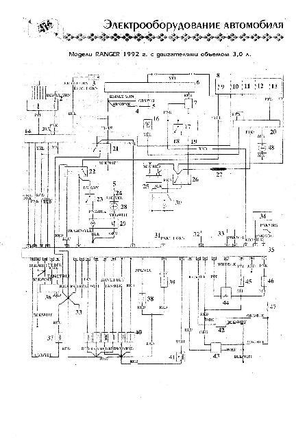 Схема электрооборудования Ford Bronco II / Ranger 3.0 (1992г)