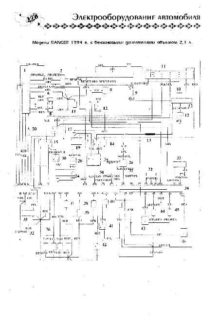 Схема электрооборудования Ford Ranger 2.3 (1994г)