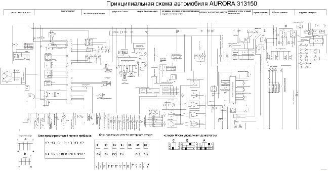 Принципиальная схема Derways Aurora 313150