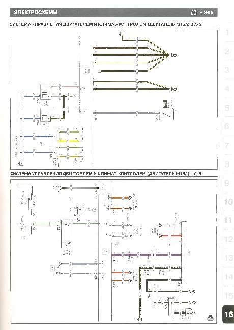 Схема заднего омывателя сузуки гранд витара
