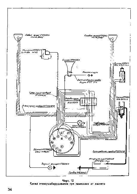 Схемы электрооборудования грузового автомобиля АМО 3