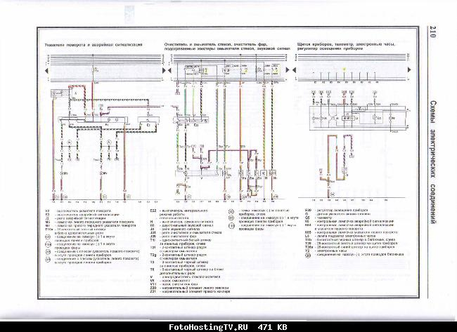 Кликните на картинку, чтобы увидеть полноразмерную версию.  Скачать Схемы электрооборудования Audi80 (b4) 91-95.